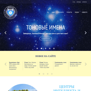 Центр Интеллекта и Альтруизма -Айфаар-
