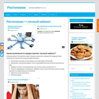 ArchiveBay.com - kabinet-lk-rt.ru - Ростелеком личный кабинет — вход по лицевому счету — lk.rt.ru
