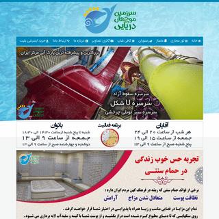 پارک آبی سرزمین موج های دریایی اصفهان