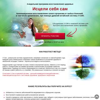 ArchiveBay.com - tatyana-panyushkina.com - Исцели себя сам