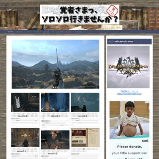 DDONブログ~覚ソロ~ドラゴンズドグマオンライン攻略