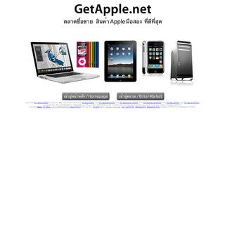 GetApple.net - ตลาด ซื้อขาย iPhone 5 4S 4, iPhone 3G 3GS, iPad และอุปกรณ์ Mac มื�