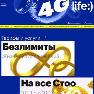 Мобильный оператор life-)