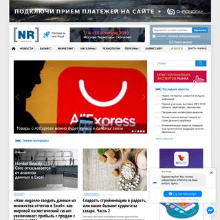 New Retail — новый взгляд на розничную торговлю и электронную коммерцию