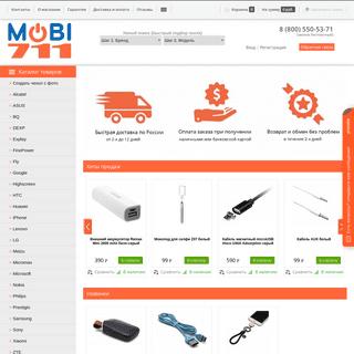 Интернет-магазин аксессуаров для смартфонов и телефонов.