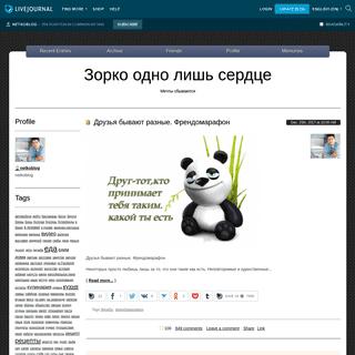 ArchiveBay.com - netkoblog.livejournal.com - Зорко одно лишь сердце — LiveJournal