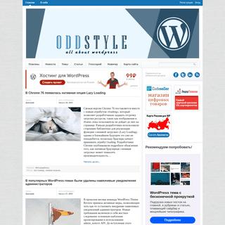 Oddstyle.ru – все о WordPress - Блог про Wordpress. Темы, плагины, новости, статьи.