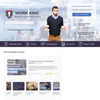 ArchiveBay.com - workking.ru - WORKKING.RU