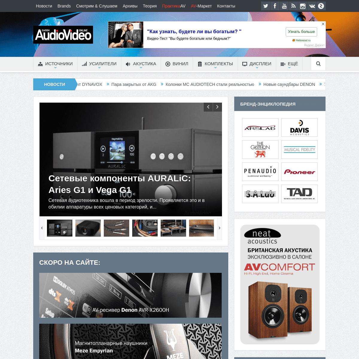 журнал SalonAV - Салон AudioVideo – обзор акустики, аудио- и видеотехники