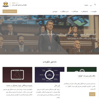 ArchiveBay.com - gov.krd - حکومەتی هەرێمی كوردستان
