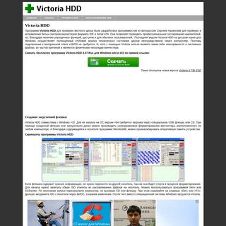 Victoria HDD 4.47 Rus скачать официальный сайт, программа Виктория для жестког�