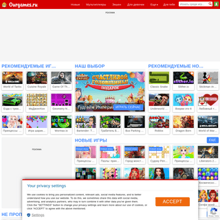 Бесплатные онлайн флеш игры для всех - OurGames.ru