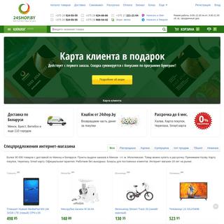 Интернет-магазин 24shop.by- Доставка по Минску и РБ, более 90 000 товаров