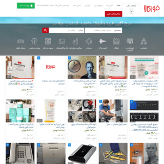 ArchiveBay.com - forkala.com - سایت آگهی رایگان، درج آگهی رایگان، قبول انواع آگهی رایگان، تبلیغات آگ�