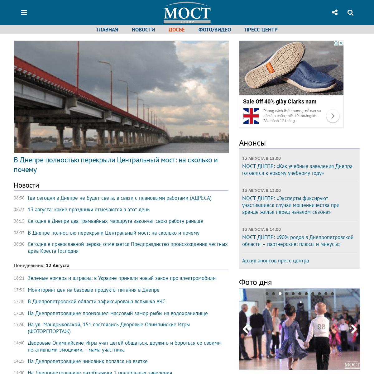 ArchiveBay.com - most-dnepr.info - МОСТ-Днепр - новости Днепра и Украины