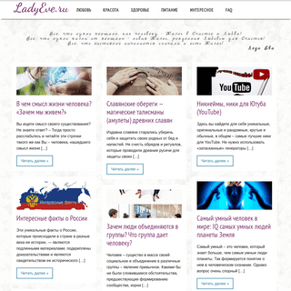 LadyEve.ru - Женский журнал.
