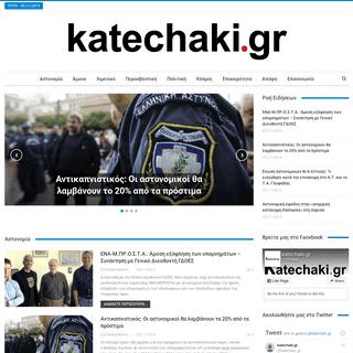 Αρχική - katechaki.gr