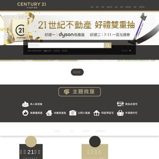 21世紀不動產 Century21
