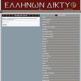 ArchiveBay.com - hellinon.net - ΤΟ ΝΕΟ ΕΛΛΗΝΩΝ ΔΙΚΤΥΟ – ΕΝΑΣ ΙΣΤΟΤΟΠΟΣ ΜΕ ΕΛΛΗΝΙΚΗ ΙΣΤΟΡΙΑ ΚΑΙ ΠΟΛΙΤΙ