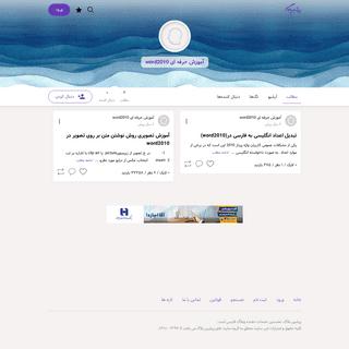 آموزش حرفه ای word2010 - وبلاگ فارسی
