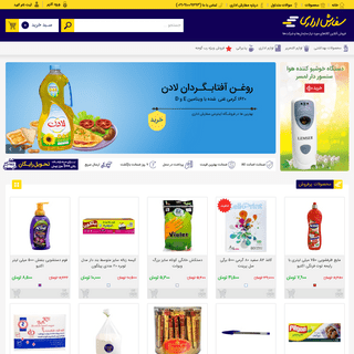 فروشگاه اینترنتی سفارش اداری - فروش آنلاین کالاهای مورد نیاز سازمان ها