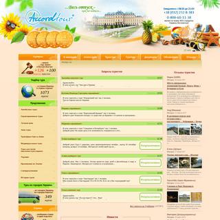 Аккорд-тур Львов - Украина, отпуск, отдых, путешествие, море, фото отзыв