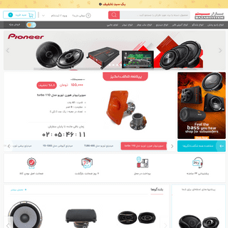 ArchiveBay.com - bazarsystem.ir - فروشگاه اینترنتی بازار سیستم – فروش سیستم های صوتی تصویری خودرو