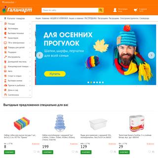 Галамарт — магазины постоянных распродаж и интернет-магазин товаров