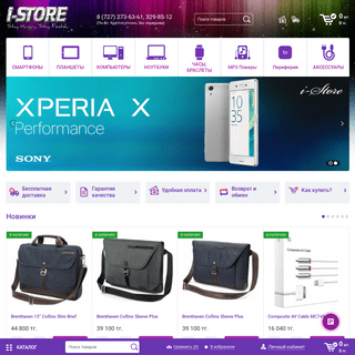 ArchiveBay.com - i-store.kz - I-store.kz - sony в Алматы по низким ценам, купить телефоны sony в Казахстане
