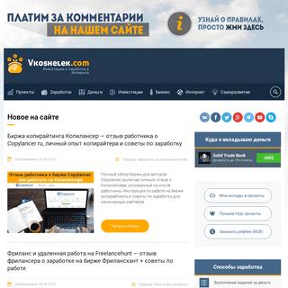 ArchiveBay.com - vkoshelek.com - В кошелёк - Блог об инвестициях и заработке в сети Интернет