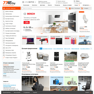 ArchiveBay.com - 7745.by - Интернет магазин 7745.by — быстрая доставка по Беларуси