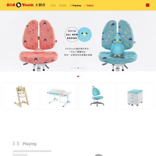 Kid2Youth大將作-兒童成長桌椅-Kid2Youth官方網站