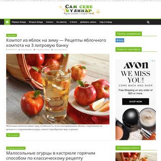ArchiveBay.com - camcebekulinar.ru - Сам Себе Кулинар - Рецепты блюд на каждый день