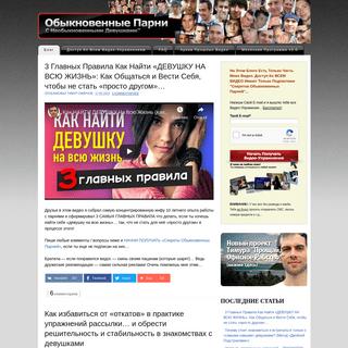 ArchiveBay.com - timur-smirnov.com - timur-smirnov.com — Обыкновенные Парни блог Тимура Смирнова — Как Найти, Позн