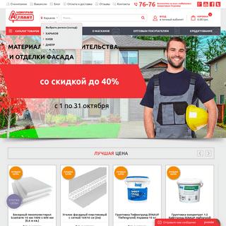 Стройматериалы Харьков - интернет-магазин для стройки и ремонта Атлан