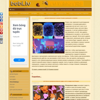 Bebi.lv - Семейный интернет-журнал