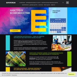 ArchiveBay.com - expoforum.ru - ЭкспоФорум-Интернэшнл - официальный сайт компании-оператора КВЦ «ЭКС�