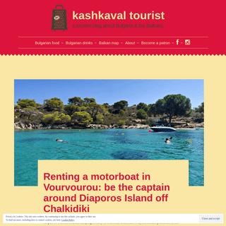 kashkaval tourist - a tourism blog about Bulgaria & the Balkans