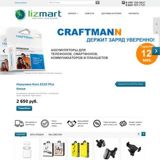 Интернет магазин аксессуаров для вашей мобильной техники Лизмарт.ру