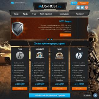 ArchiveBay.com - ds-host.ru - Хостинг игровых серверов по самым низким ценам! - Игровой хостинг дост