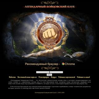 ArchiveBay.com - legbk.com - Легендарный Бойцовский Клуб