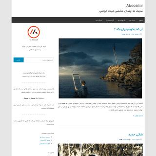 Abooali.ir – سایت نه چندان شخصی میلاد ابوعلی