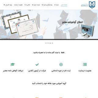 مرکزآموزش مجازی صالحان - صفحه اصلی