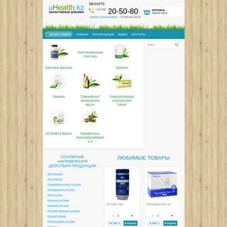Главная - Интернет-магазин биоактивных добавок
