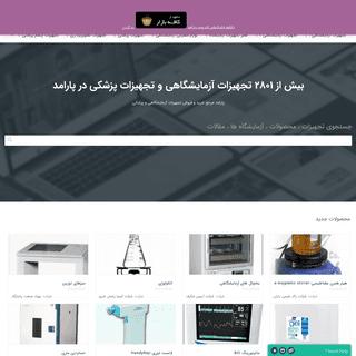 ArchiveBay.com - paramed.ir - تجهیزات آزمایشگاهی ،تجهیزات پزشکی ، لوازم بیمارستانی ، محصولات پزشکی