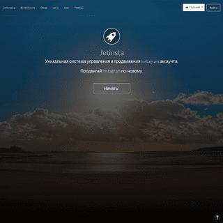 ArchiveBay.com - jet-insta.com - Продвижение инстаграм - Раскрутка Instagram - Реальные подписчики и лайки �