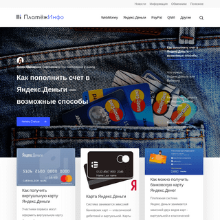 Платежные системы в Интернете- вся информация о платежных системах ми