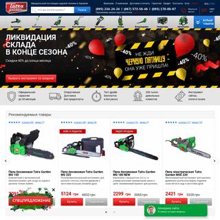tatragarden.ua – интернет-магазин садового оборудования, бензопил, бензокос