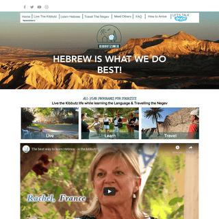 Kibbutzimer Hebrew Learning - Kibbutz Life - Mashabei Sadeh