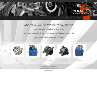 ArchiveBay.com - saneco.ir - خانه - شرکت صانع